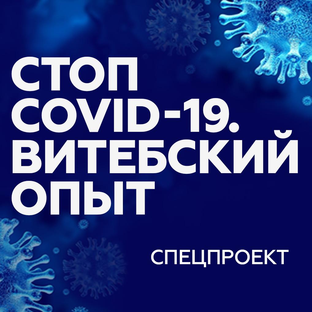 """covid spec - ТРК """"Витебск"""""""