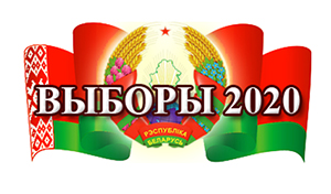 vybory 2020 - выборы 2020