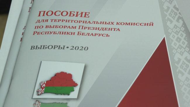 vybory 650x366 - Председателя областной комиссии по выборам Президента избрали в Витебске (видео)