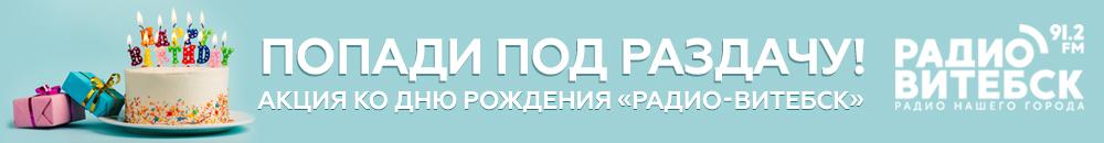 radio vitebsk dr - Радио-Витебск-ДР