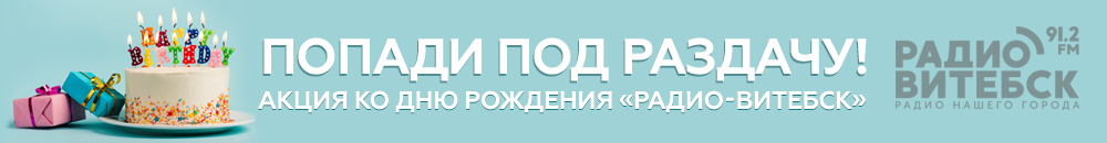 radio vitebsk - радио-витебск