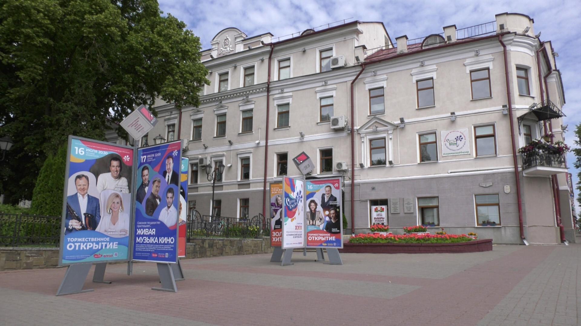 slavjanskij bazar - Витебск готовится принять 29-ый «Славянский базар» (видео)