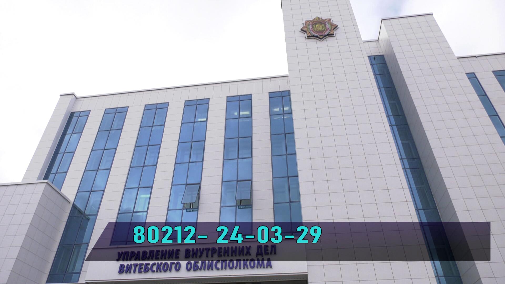 uvd - В Витебске открыта горячая линия УВД (видео)