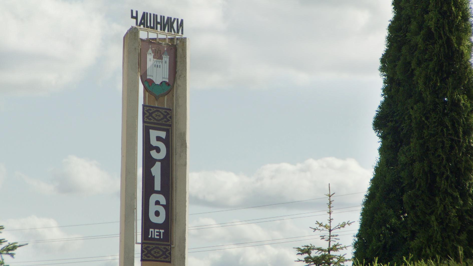 chashniki - Чашники отпраздновали День города (видео)