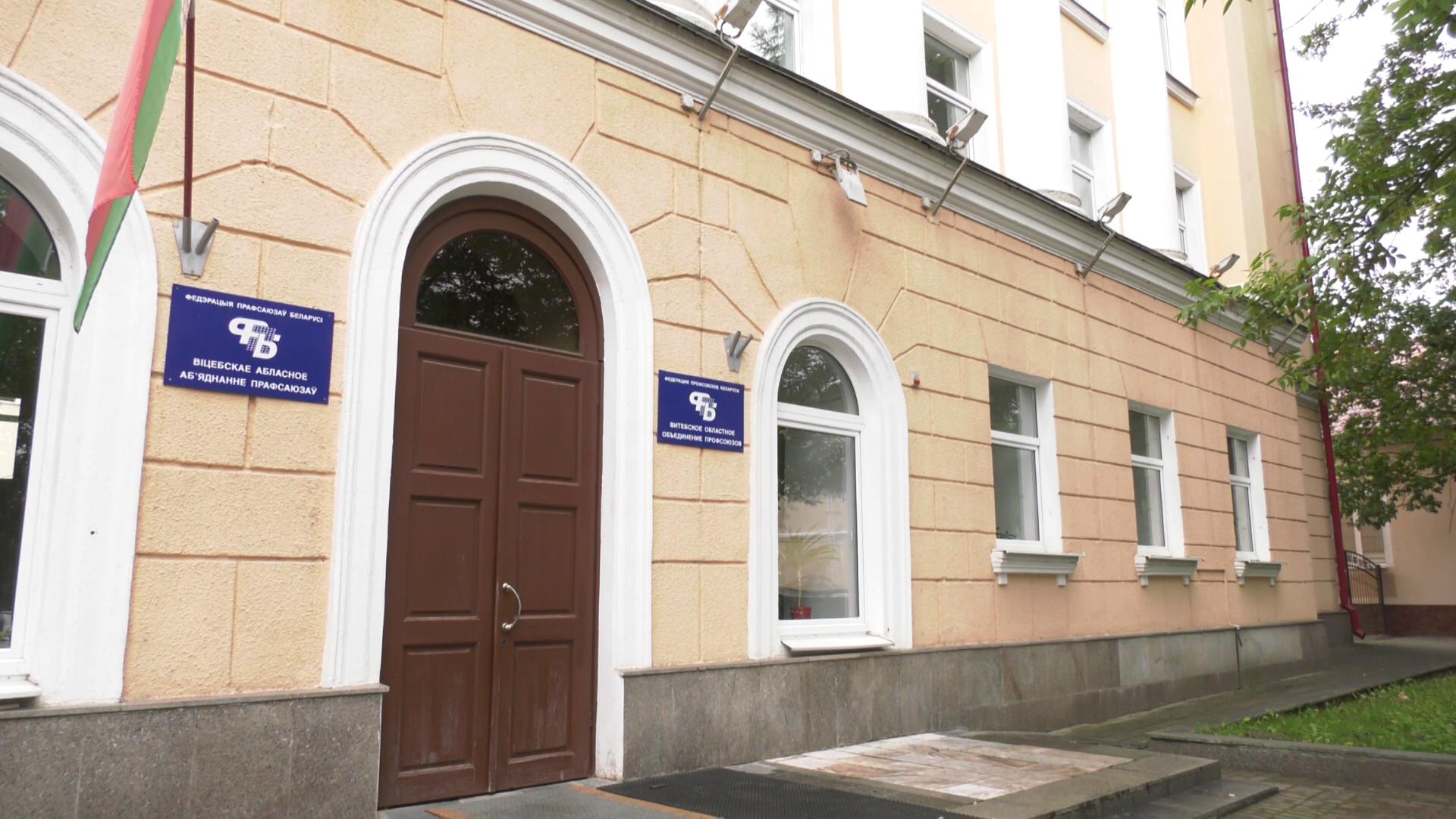 profsojuz - Итоги акции «Профсоюзы – детям» подвели в Витебской области (видео)