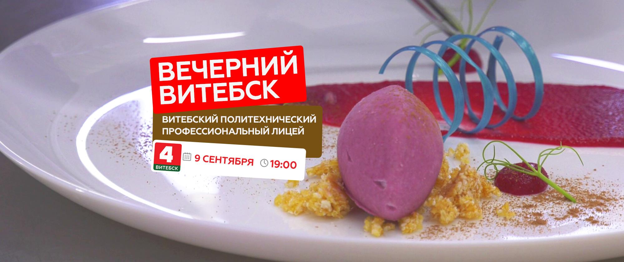 vechernij vitebsk 9 sentjabrja - Вечерний-Витебск-9-сентября