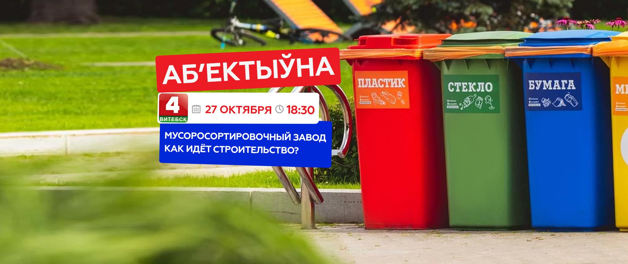 na kantroli ulady 27 oktjabrja - На-кантролi-улады-27-октября