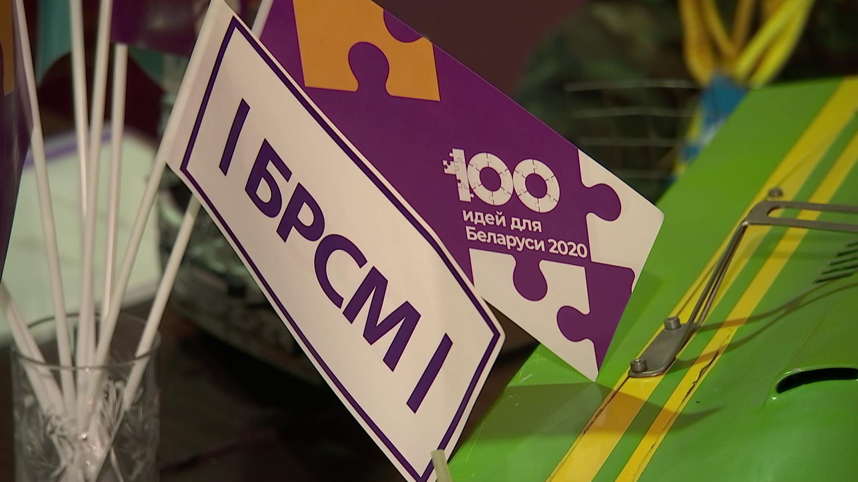 100 idej - В Орше прошёл областной этап проекта «100 идей для Беларуси» (видео)