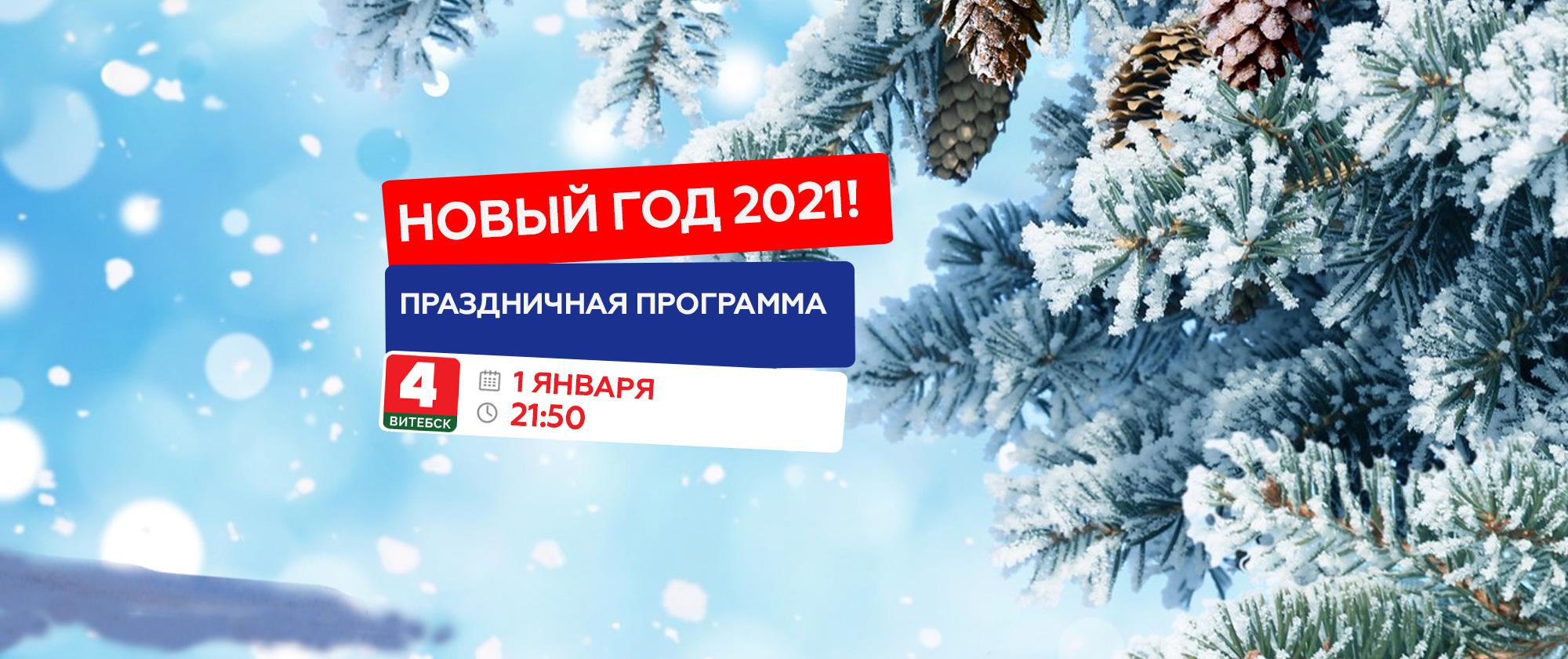 novyj god 1 janvarja - Новый-год-1-января