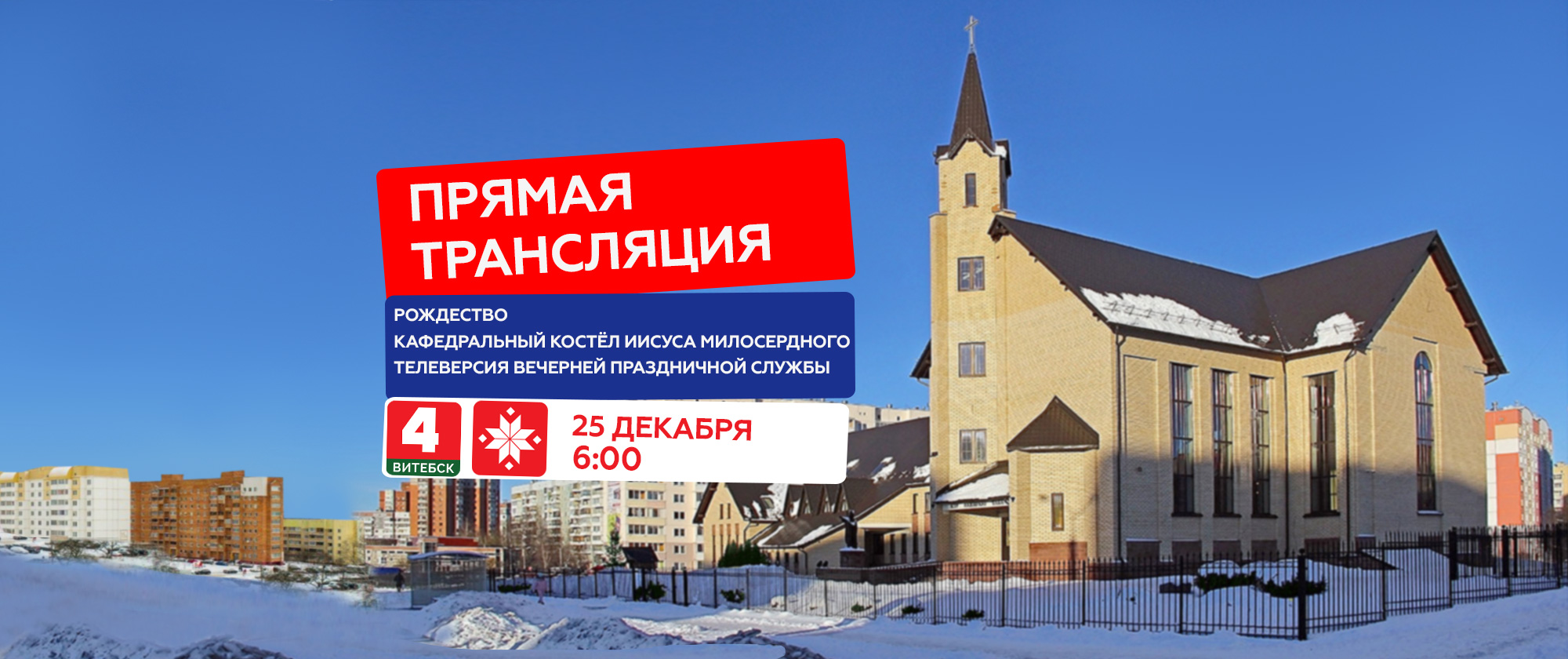 rozhdestvo 25 dek - Рождество-25-дек