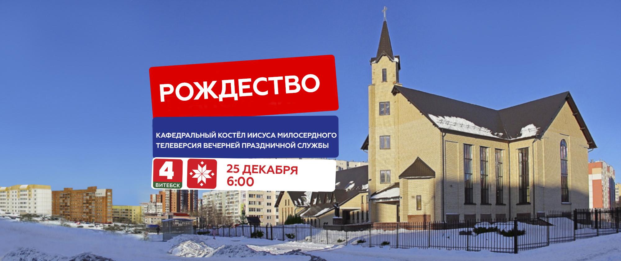 rozhdestvo 25 dekabrya - rozhdestvo-25-dekabrya