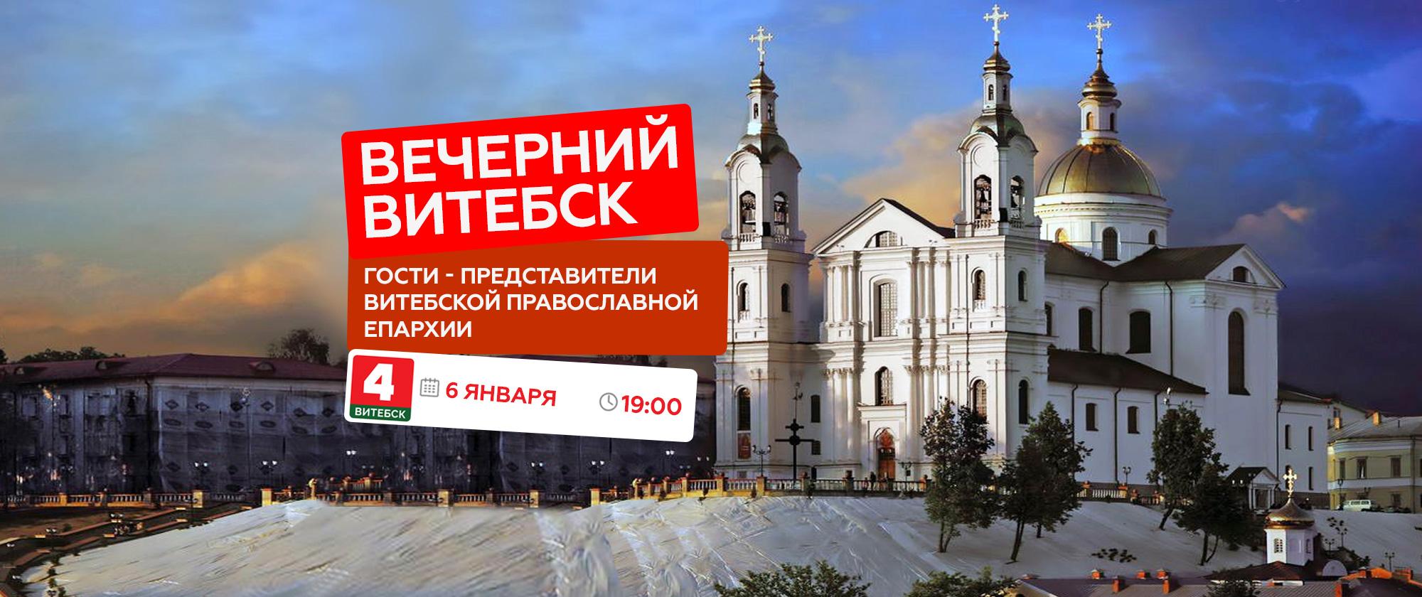 vechernij vitebsk 6 janvarja - Вечерний-Витебск-6-января