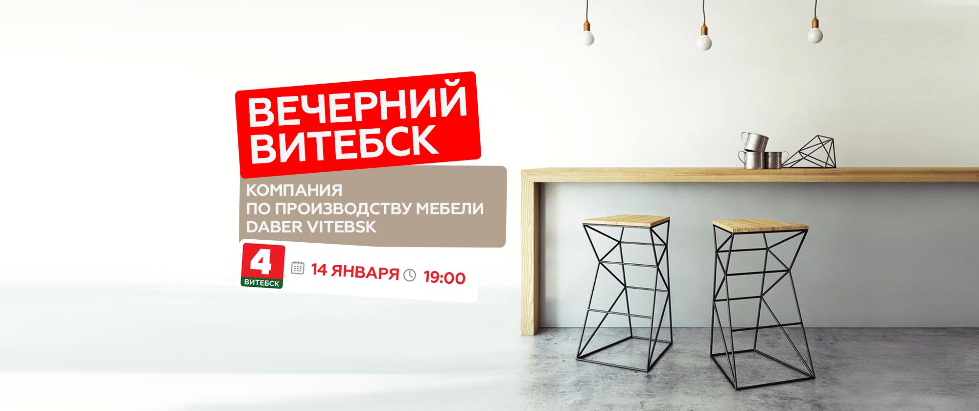 vechernij vitebsk 14 janvarja - Вечерний Витебск-14-января