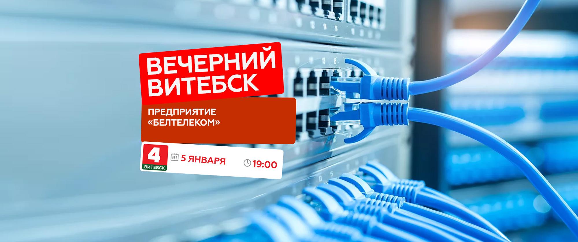 vechernij vitebsk 5 janvarja - Вечерний-Витебск-5-января