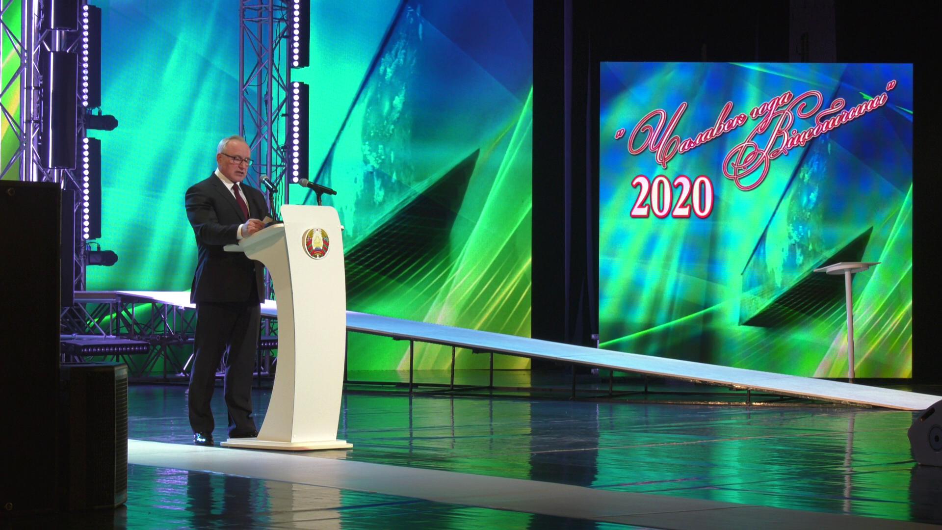 chelovek goda 1 - В Витебске чествовали лауреатов звания «Человек года Витебщины-2020» (видео)