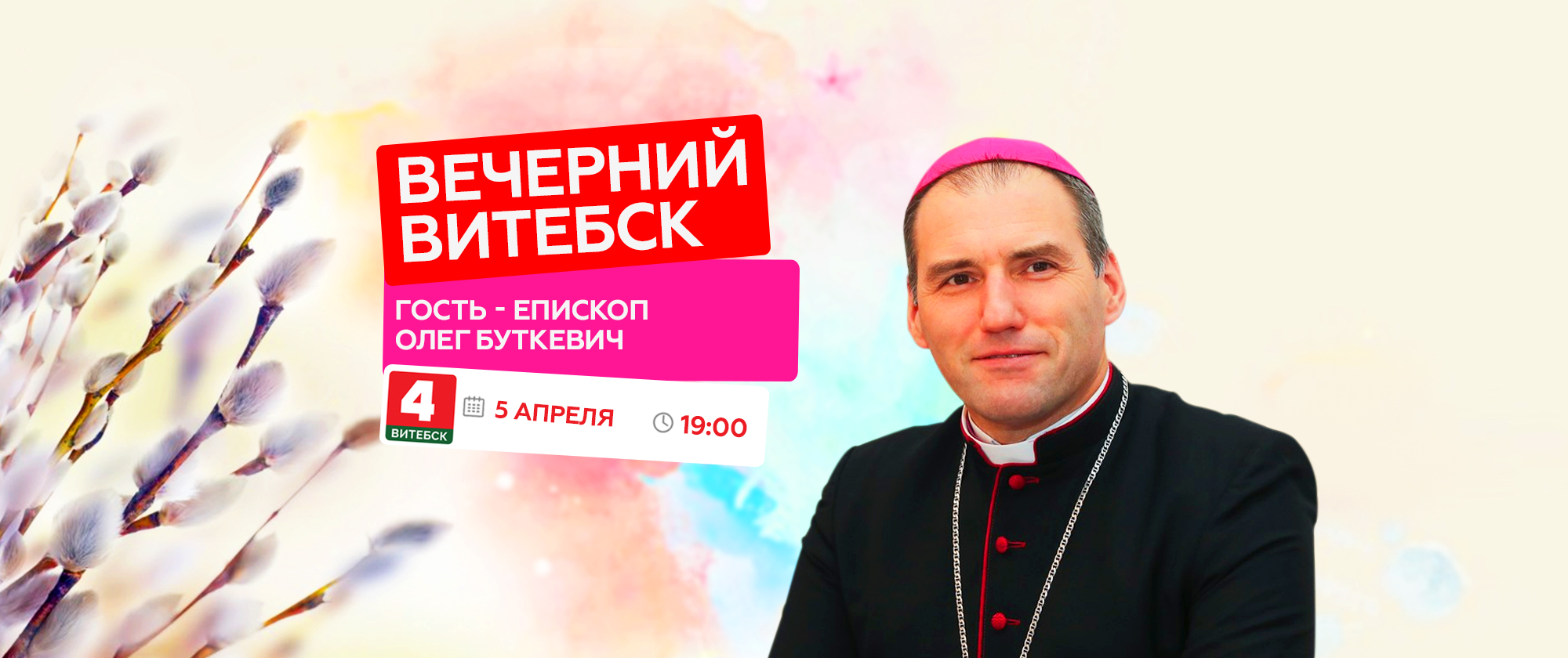 vechernij vitebsk 5 aprelja - Вечерний Витебск-5-апреля