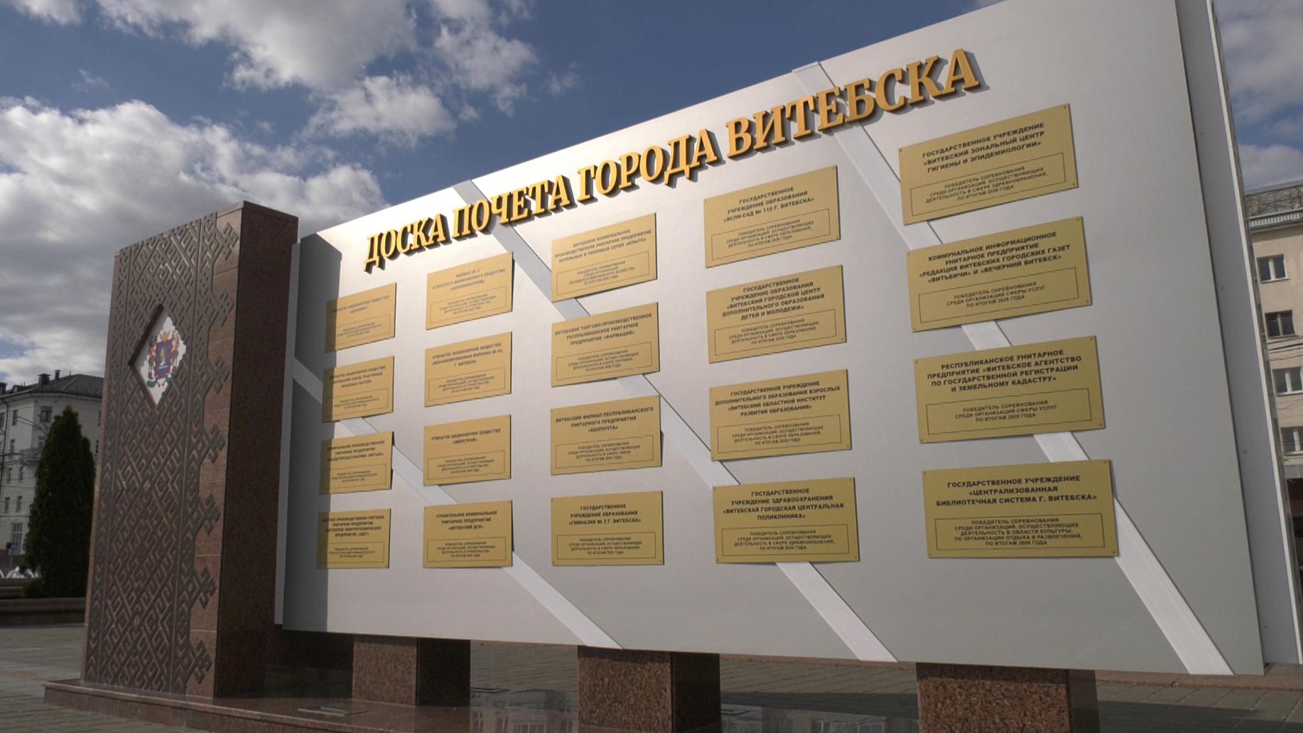 doska pochjota dsk - Витебский ДСК занесён на городскую Доску почёта (видео)