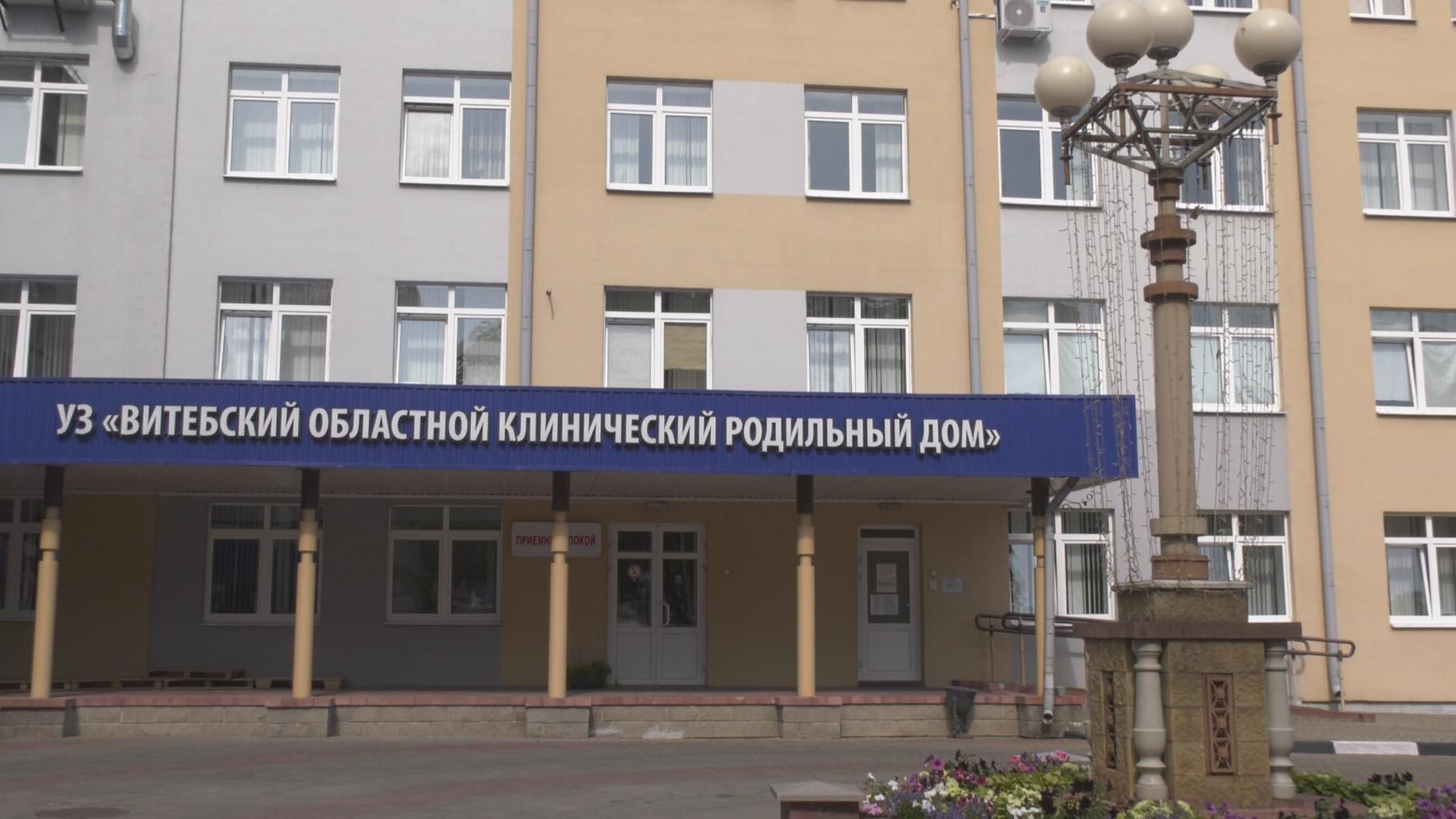 roddom - Подарки от «Белой Руси» получили пациенты роддома в Витебске (видео)