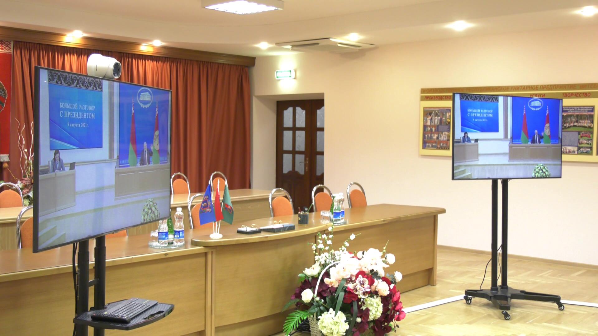 razgovor - Большой разговор с Президентом (09.08.2021)
