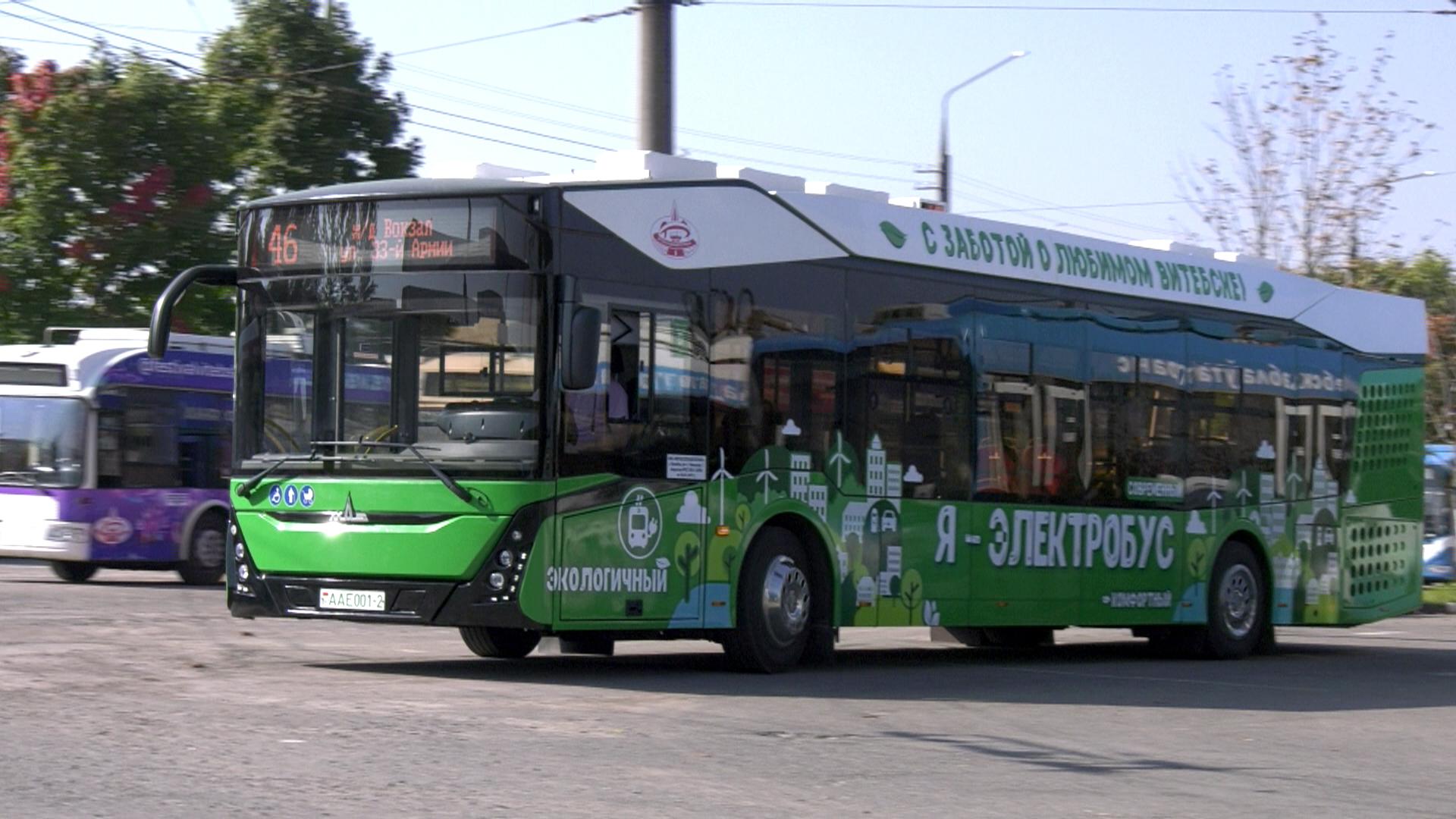 jelektrobus - Первый электробус презентовали в Витебске (видео)