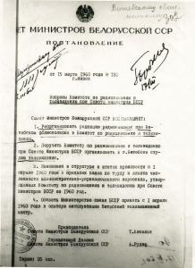 76 - 55 лет Витебской телерадиокомпании
